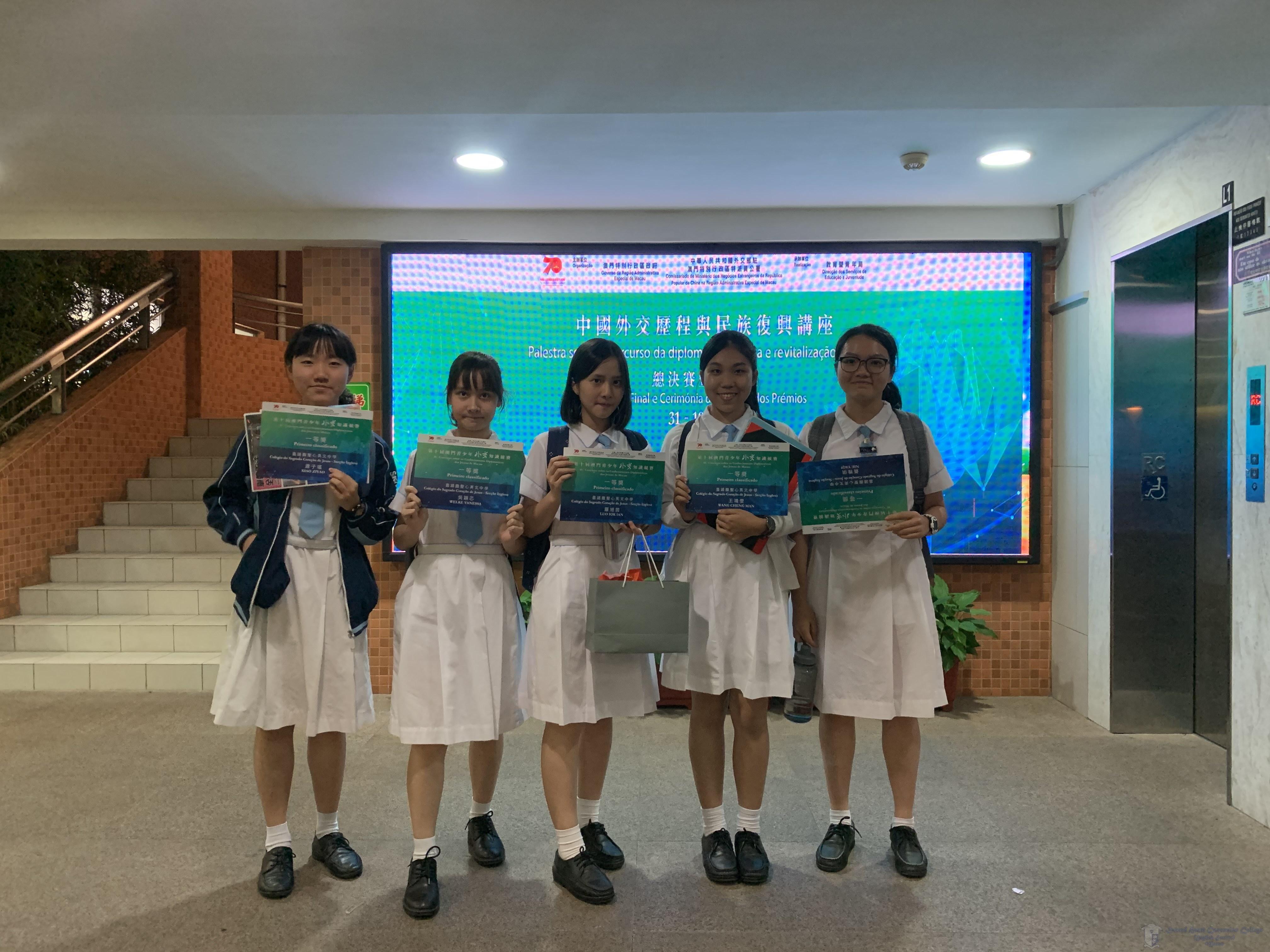 第十屆澳門青少年外交知識競賽