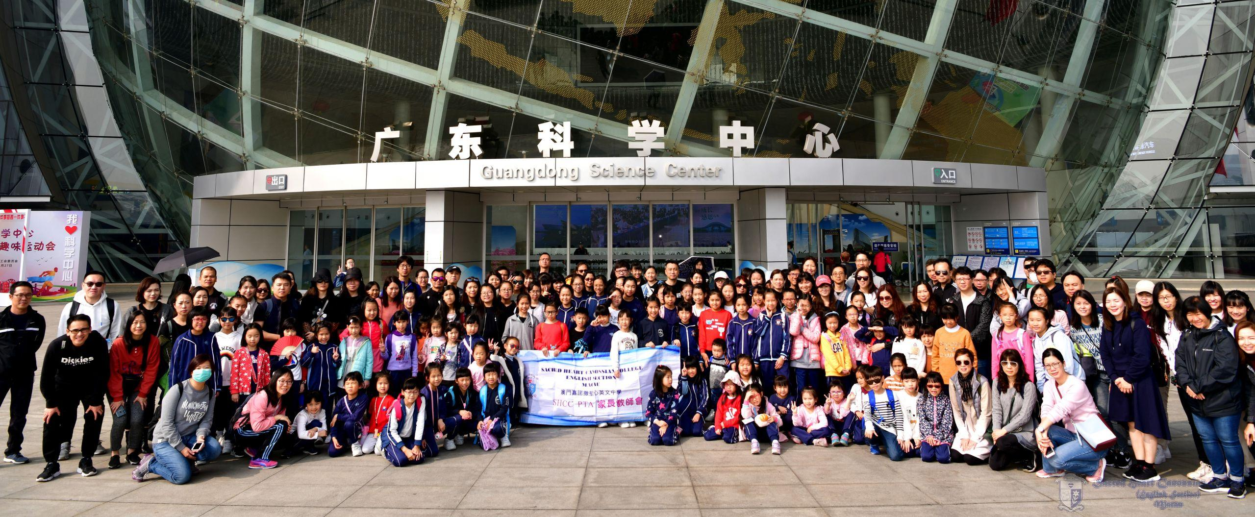 親子境外遊參加者於廣東科學中心合影