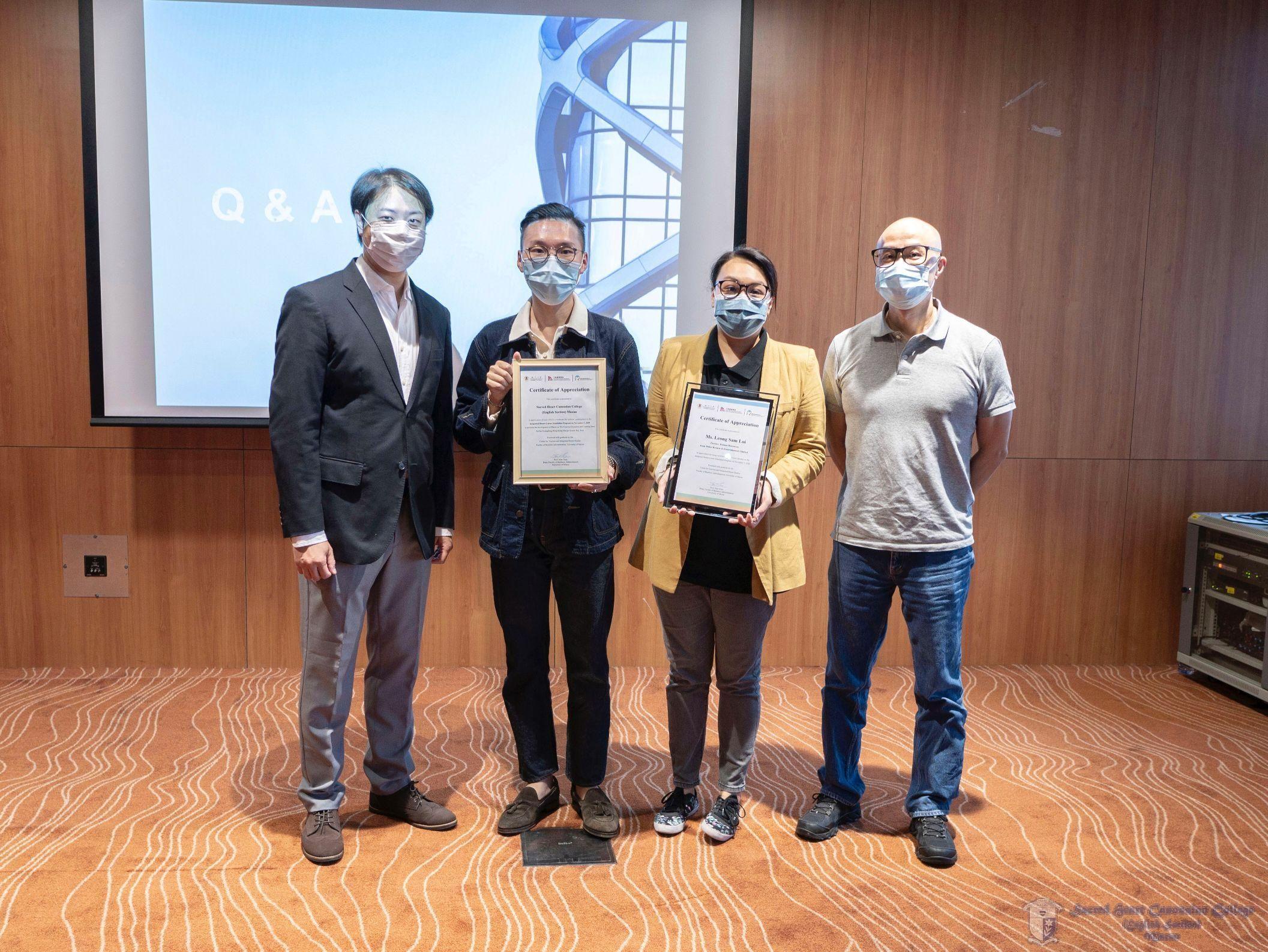 澳門大學向參加者代表及嘉賓頒發感謝狀
