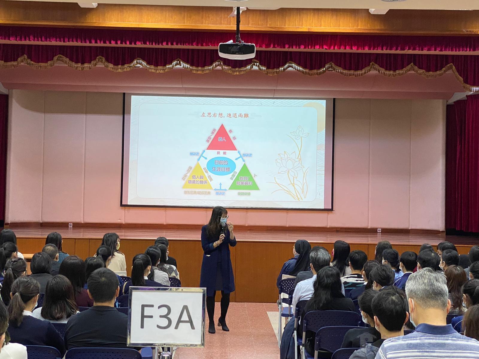 澳門明愛—青少年、社區及學校輔導服務的葉詩琪副主任向學生分享選科的技巧和策略