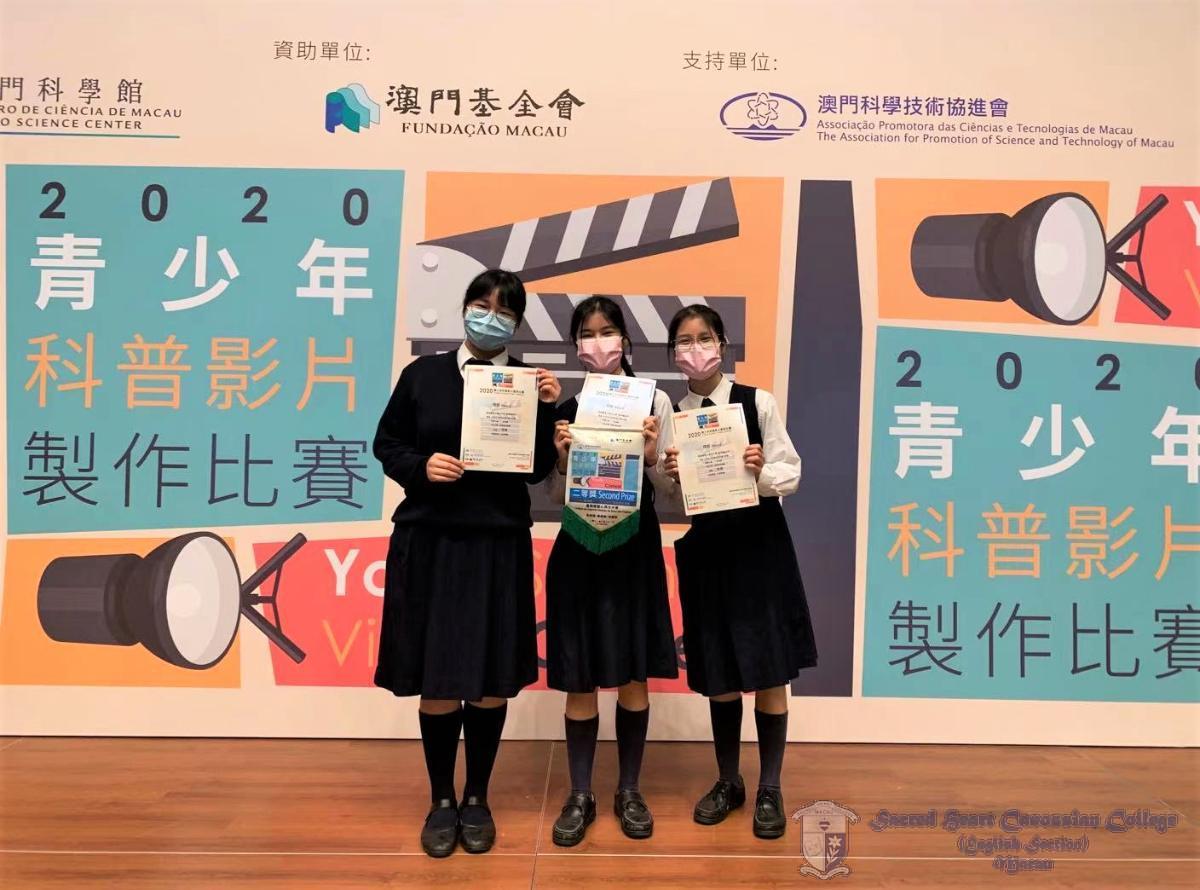 三位同學獲二等獎:Jamie Lam, Tiffany Leong, Yoyo Leong