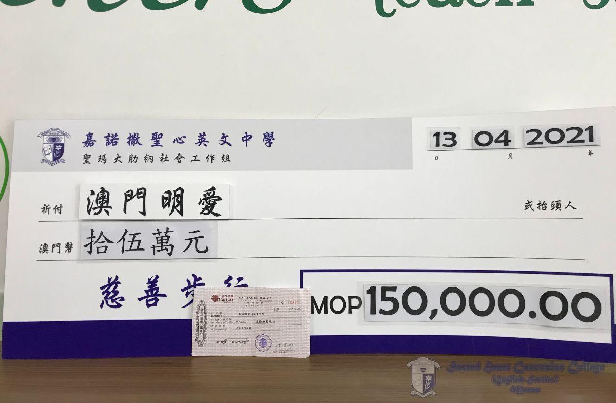 捐贈澳門明愛15萬元
