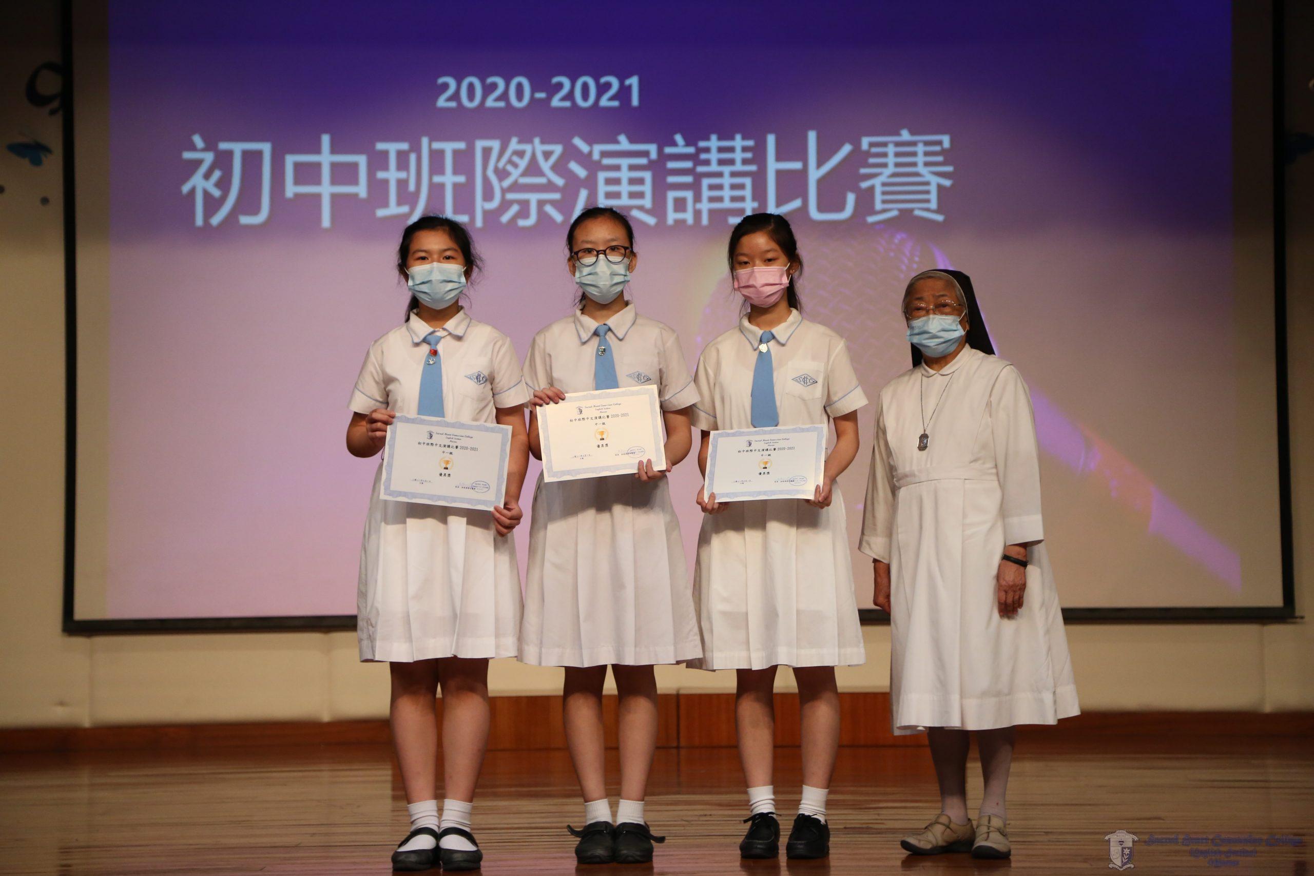 中一級優異獎得主與校監Sr. Dorothy Cheng合照留念