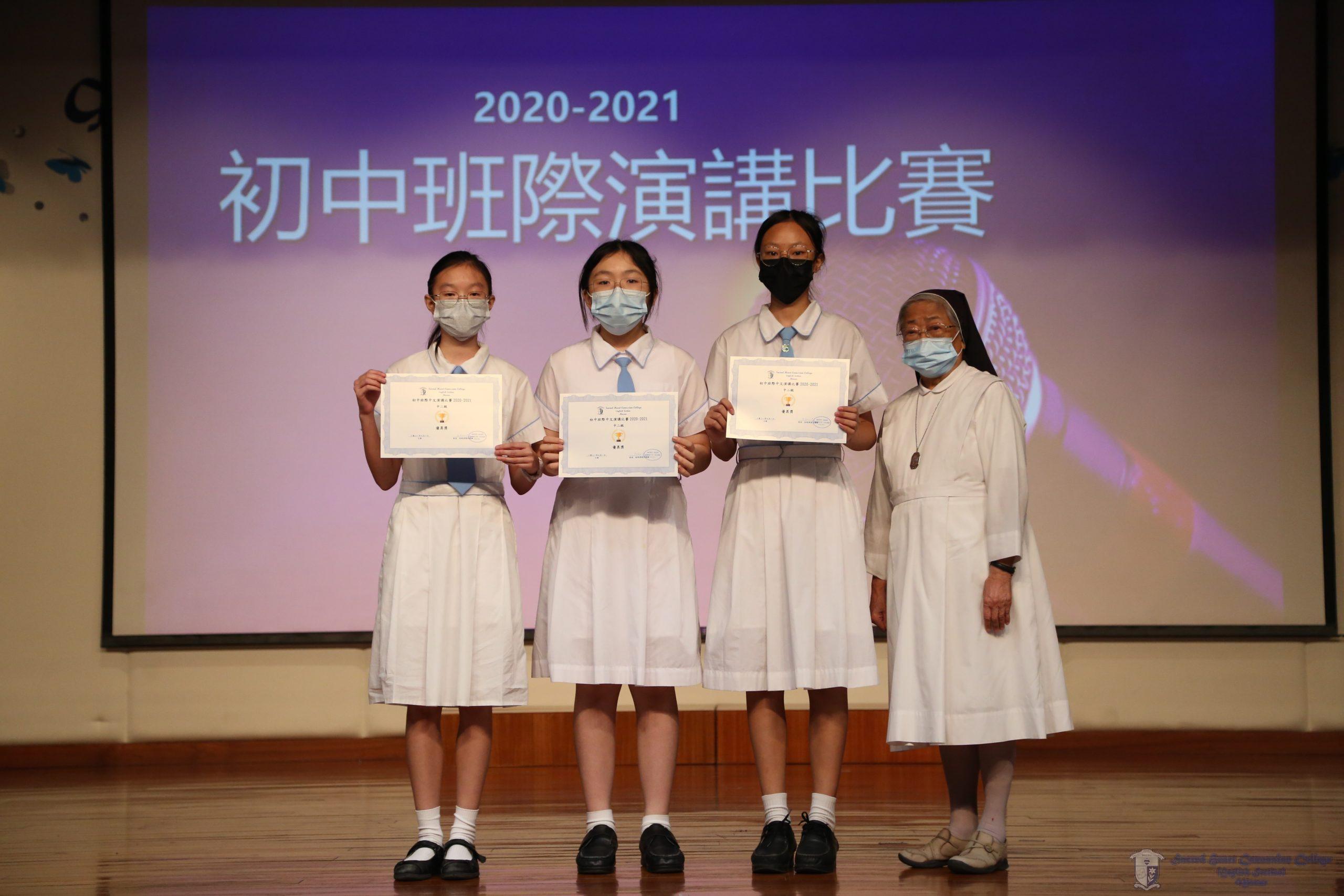 中二級優異獎得主與校監Sr. Dorothy Cheng合照留念