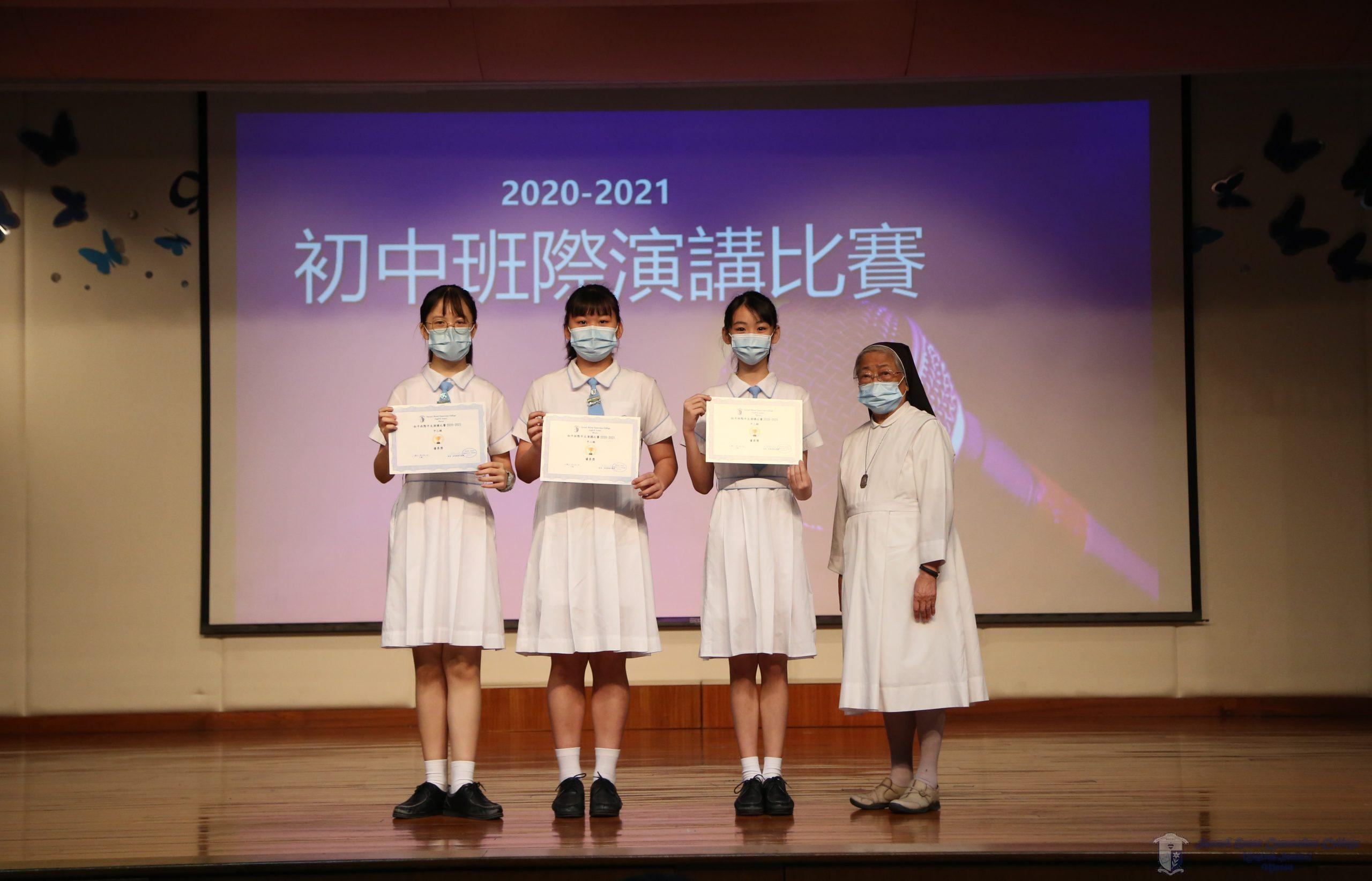 中三級優異獎得主與校監Sr. Dorothy Cheng合照留念