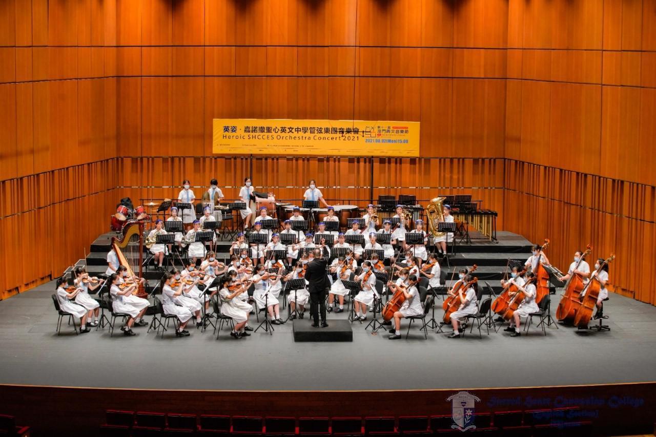 嘉諾撒聖心英文中學管弦樂團