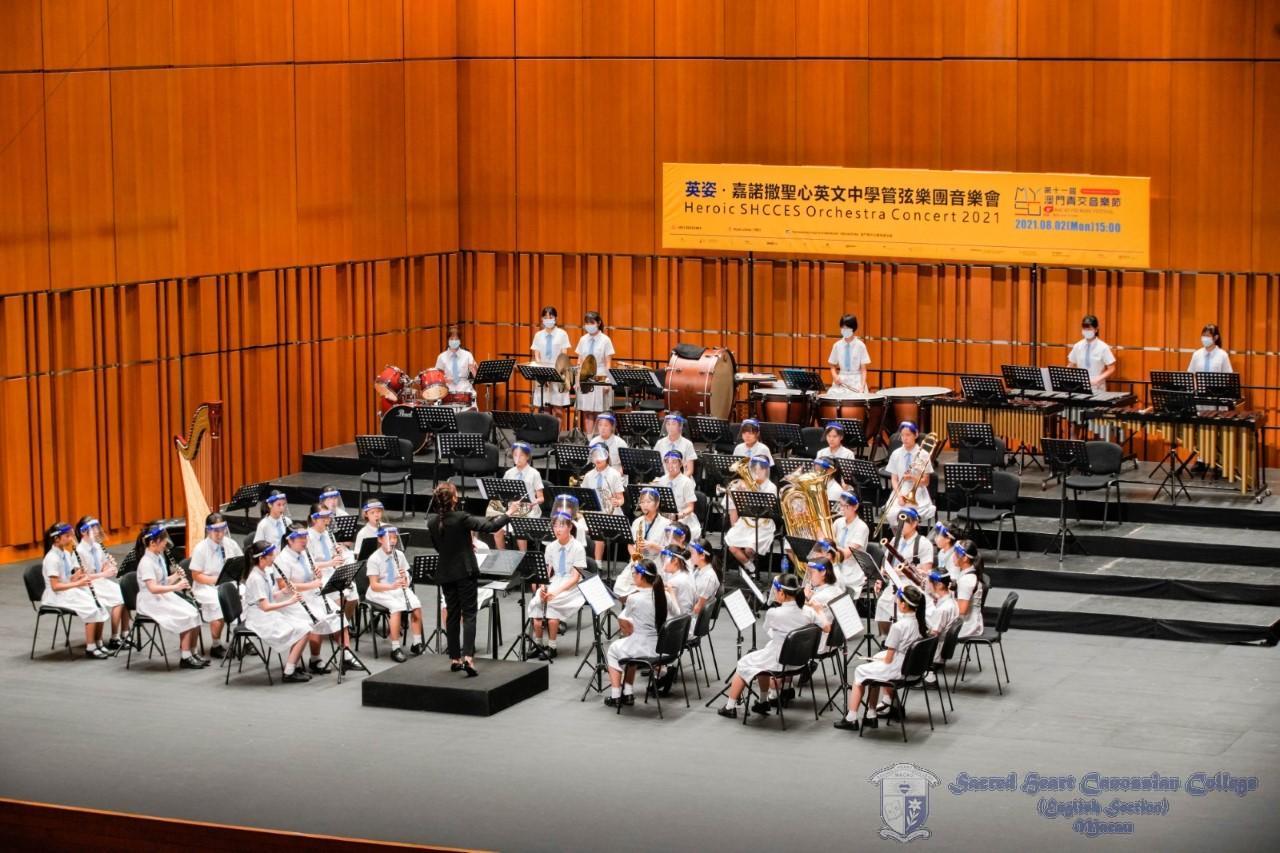 嘉諾撒聖心英文中學管樂團