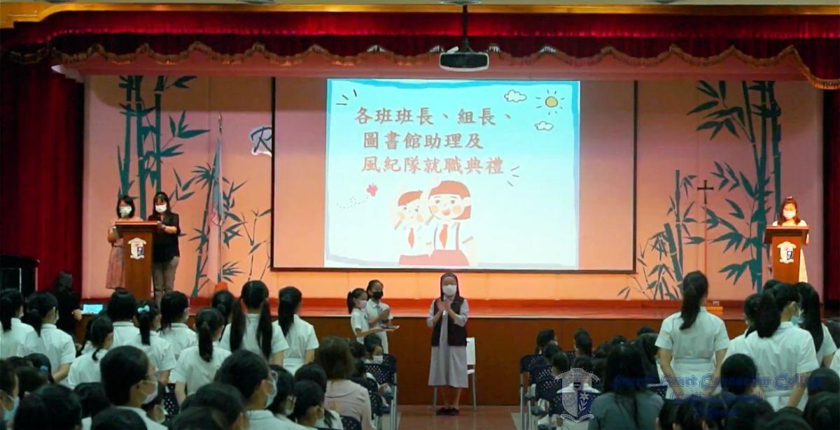 在禮堂舉辦開學禮及領袖生就職禮