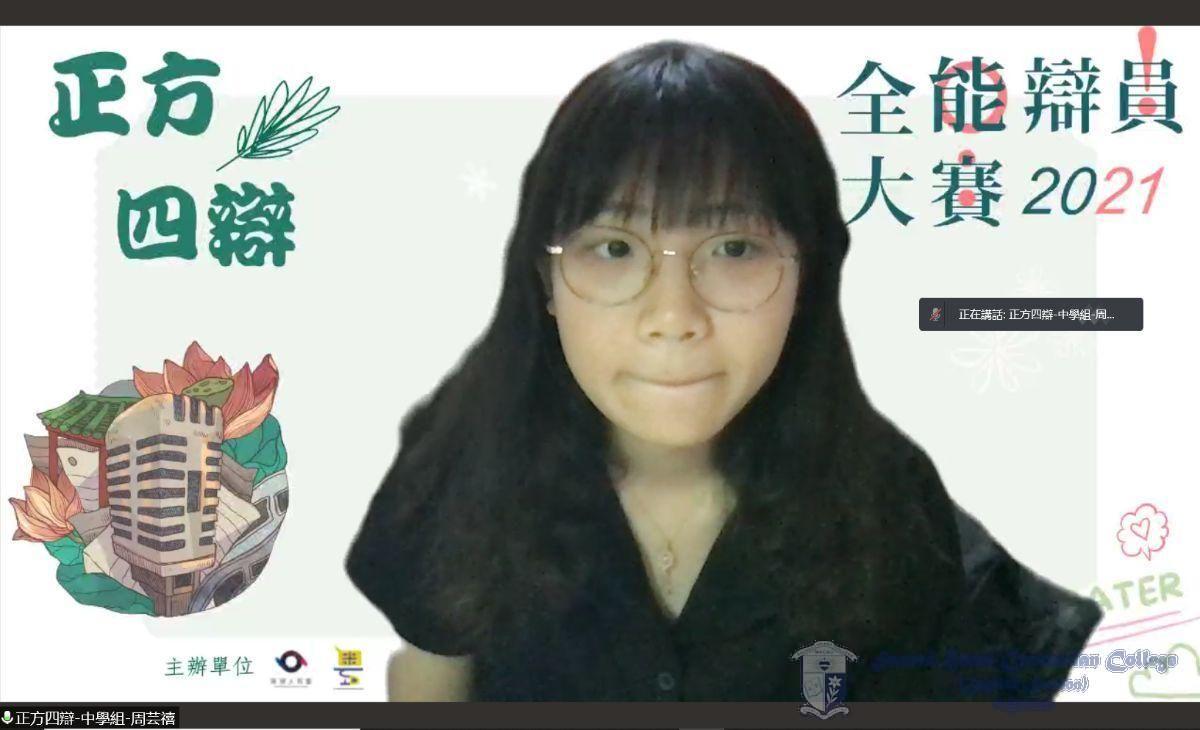 F5B Wandy Chao取得「全能辯員大賽2021」中學組初賽傑出辯員獎