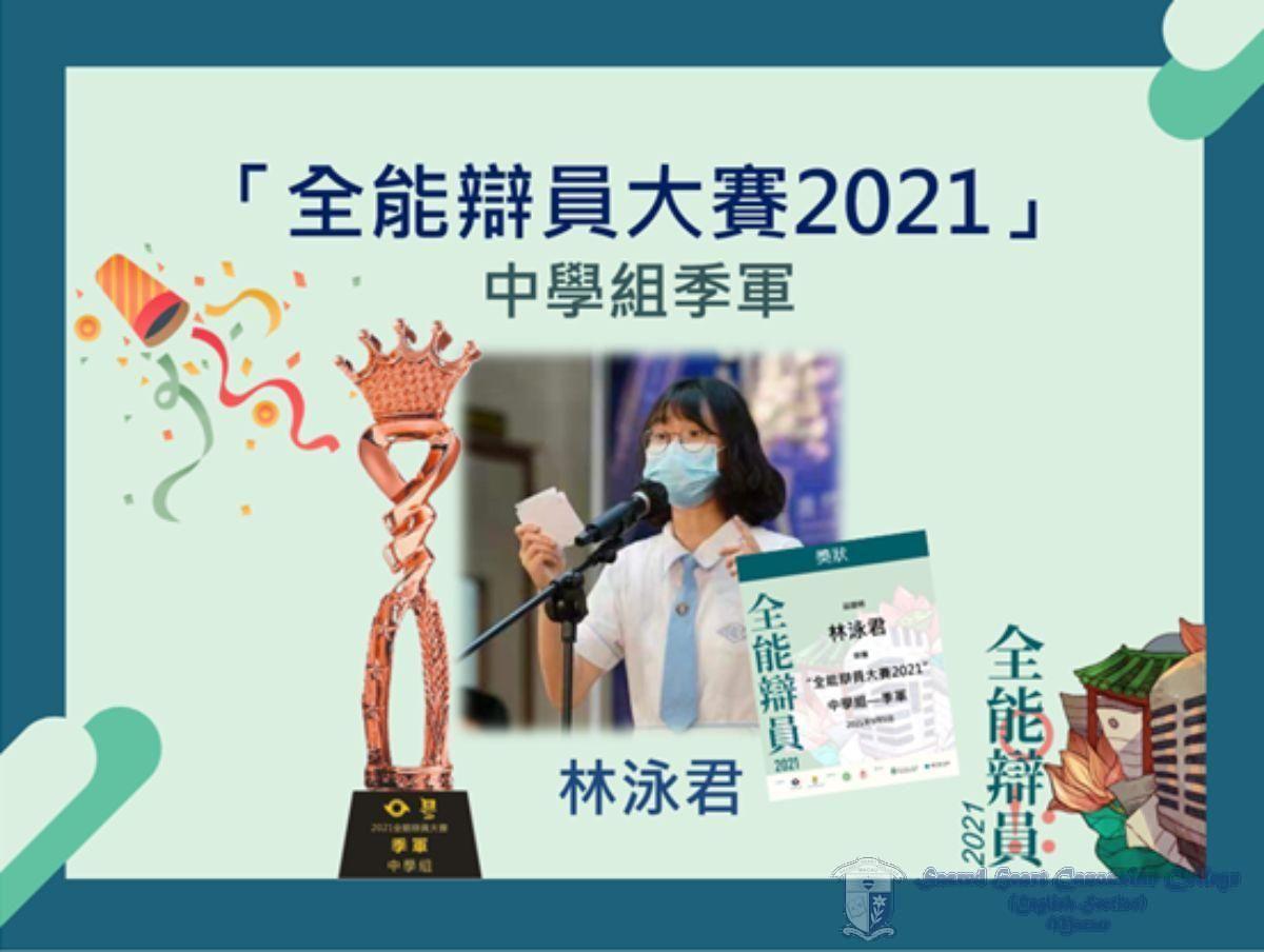 F6A Priscilla Lam取得「全能辯員大賽2021」中學組初賽傑出辯員獎及決賽第三名